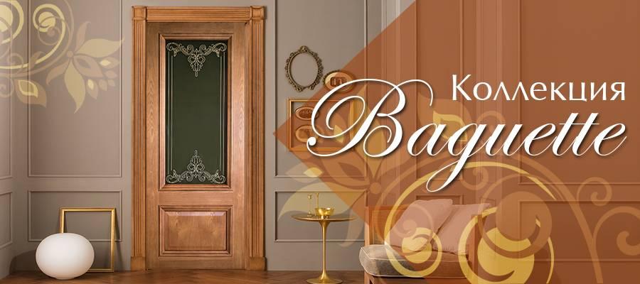 Коллекция Baguette