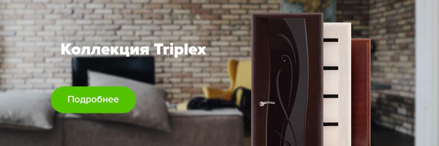 Коллекция Triplex